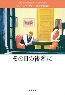 村上 春樹 文体 翻訳